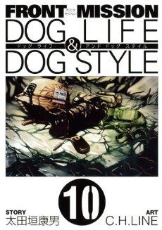 fFRONT MISSION DOG LIFE & DOG STYLE・10