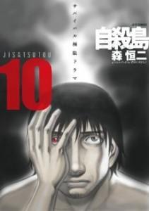 自殺島・10