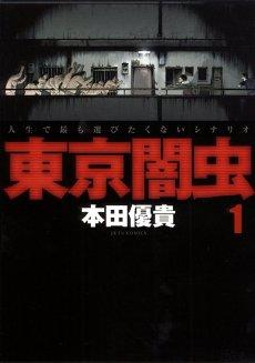 東京闇虫・1