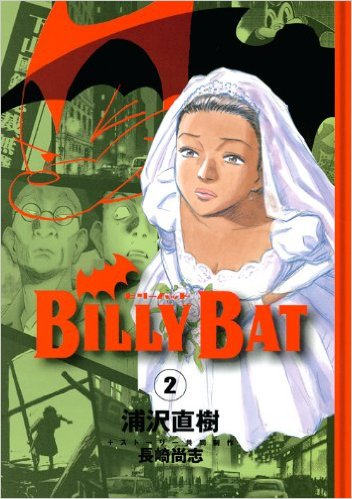 BILLY BAT・2