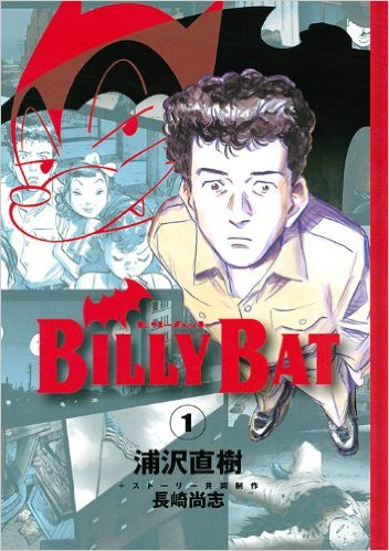 BILLY BAT・1