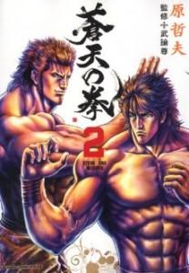 蒼天の拳・2