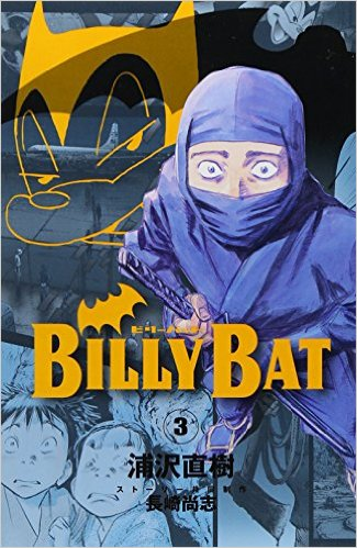 BILLY BAT・3