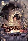 銃夢 Last Order・3