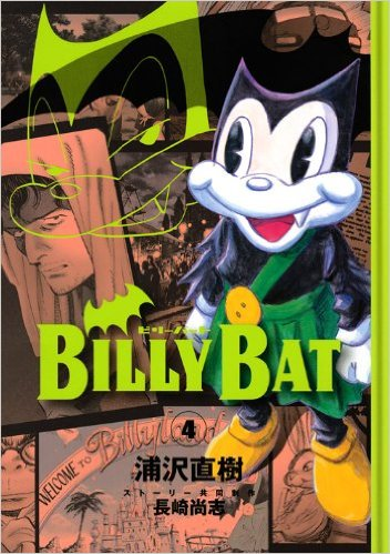 BILLY BAT・4