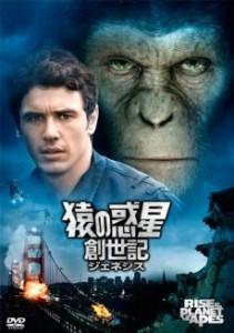 猿の惑星-創世記(ジェネシス)