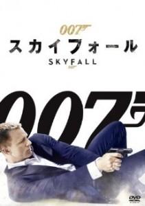 007・スカイフォール