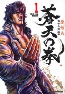 蒼天の拳・1