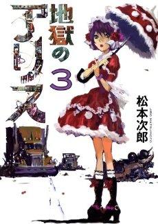 地獄のアリス・3