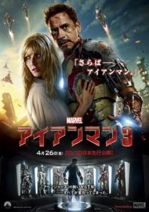 アイアンマン・3