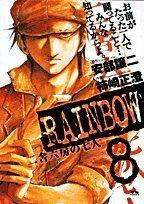 RAINBOW 二舎六房の七人・8